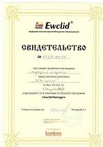 Сертификат EWCLID