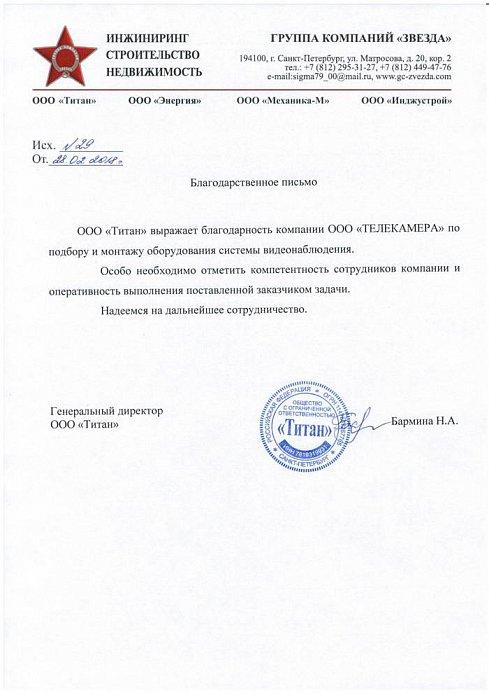 """Благодарственное письмо от ООО """"Титан"""""""