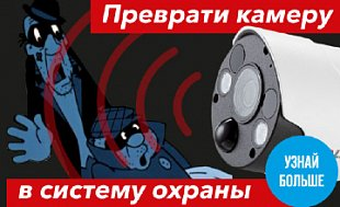 Камеры с функцией отпугивания от REDLINE