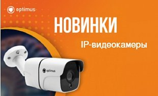 OPTIMUS: 94 новых модели IP-видеокамер