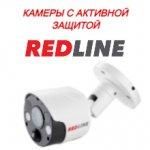 Видеонаблюдение с активной защитой: на примере камер REDLINE с функцией отпугивания