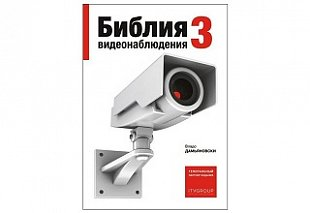 «Библия видеонаблюдения – 3»: новое издание