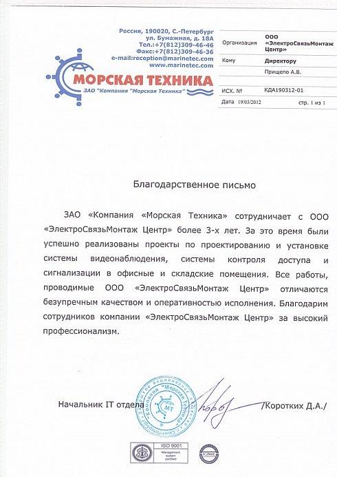 """Отзыв от торговой компании ЗАО """"Морская Техника"""""""