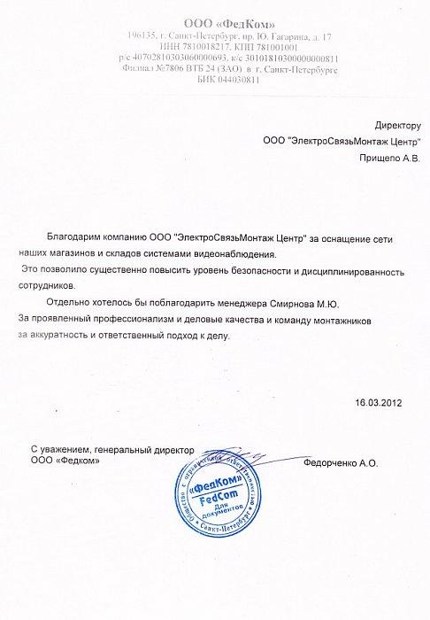 """Отзыв от торговой компании ООО """"ФедКом"""""""