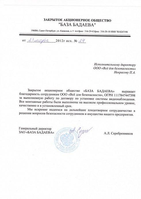 "Отзыв от компании ЗАО ""База Бадаева"""