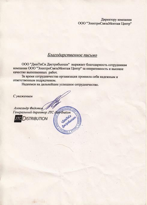 "Отзыв от компании ООО ""ДжиТиСи Дистрибьюшн"""