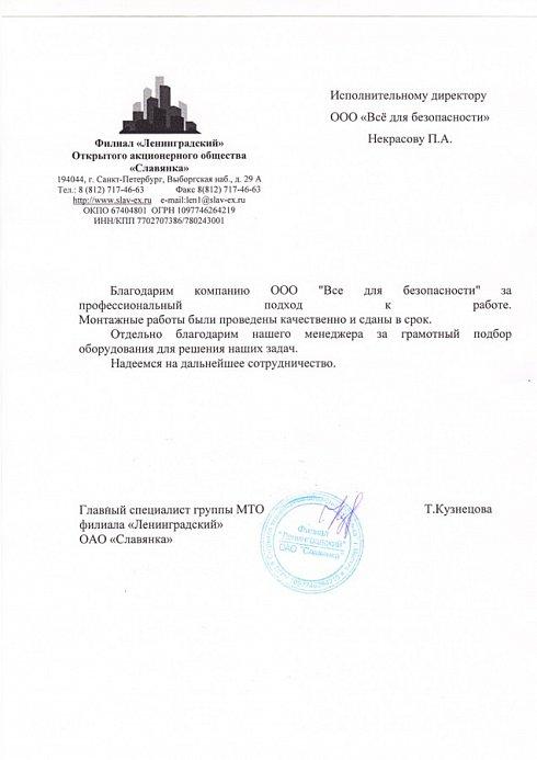 """Отзыв от компании ОАО """"Славянка"""""""
