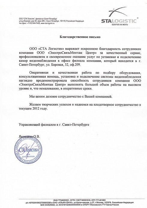 """Отзыв от транспортной компании ООО """"СТА Логистик"""""""