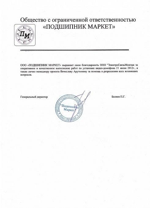 """Отзыв от торговой фирмы ООО """"Подшипник-Маркет"""""""