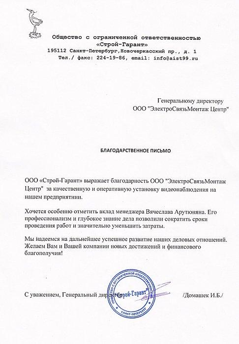 """Отзыв от производственной фирмы ООО """"Строй-Гарант"""""""