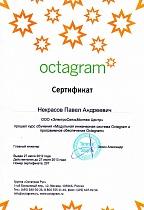 Сертификат OCTAGRAM