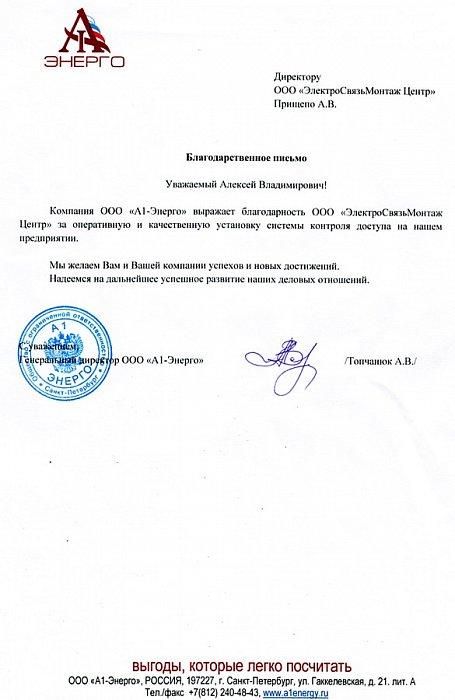 """Отзыв от консалтинговой компании ООО """"А-1 Энерго"""""""
