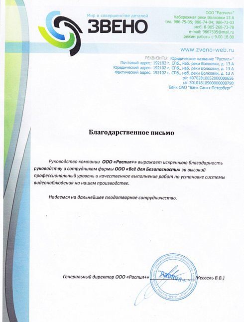 """Отзыв от компании ООО """"Распил+"""""""