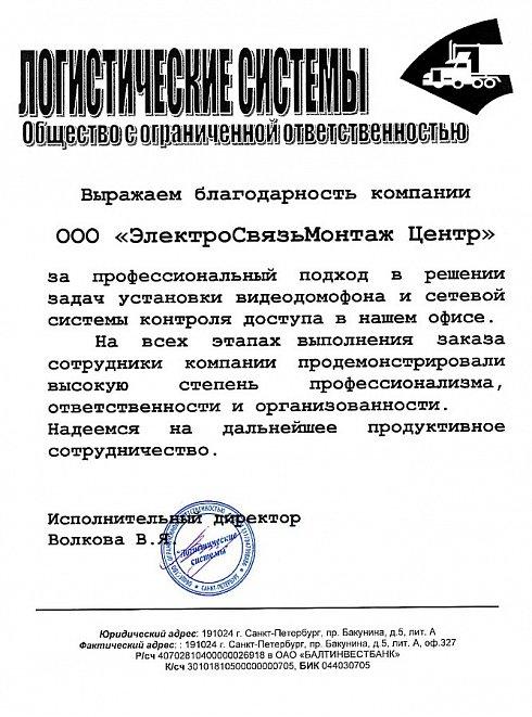 """Благодарность от компании ООО """"Логические системы"""""""