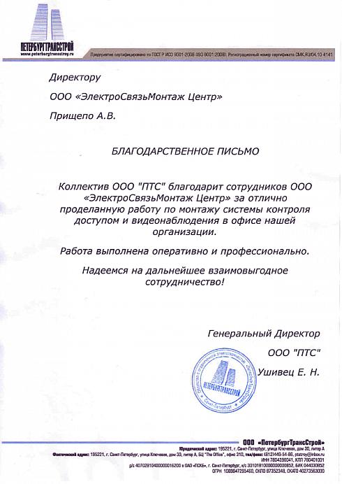 """Благодарность от компании """"ООО ПТС"""""""