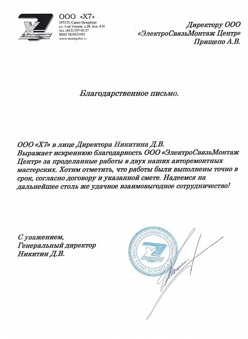 """Благодарность от компании """"ООО X7"""""""