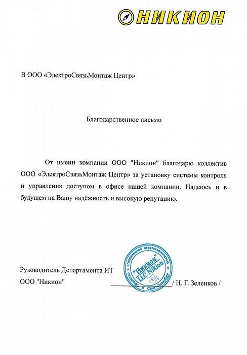 """Благодарственное письмо от ООО """"НИКИОН"""""""
