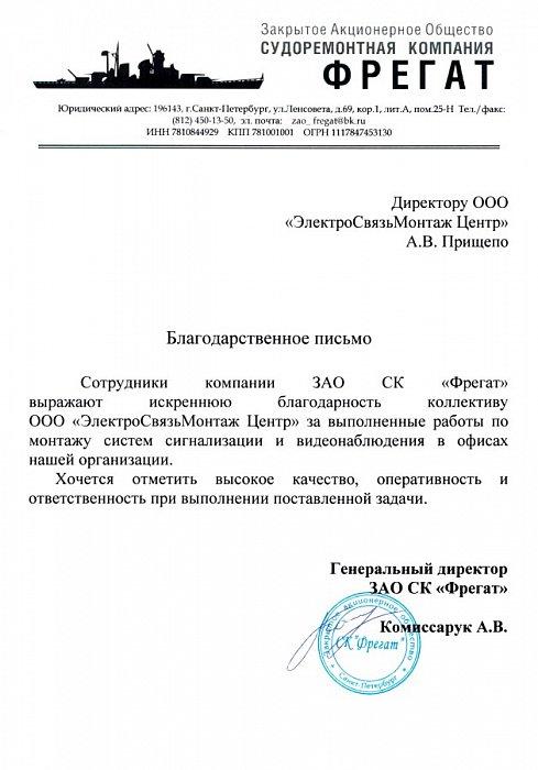 """Благодарность от """"ЗАО ФРЕГАТ"""""""