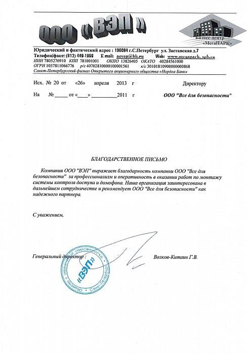 """Благодарственное письмо от ООО """"ВЭП"""""""