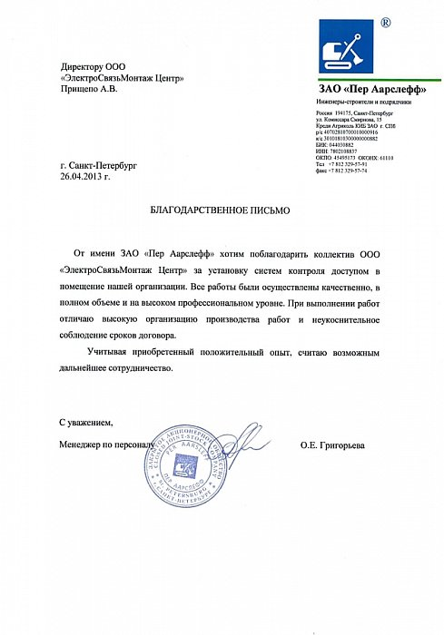 """Благодарственное письмо от ЗАО """"Пер Аарслефф"""""""