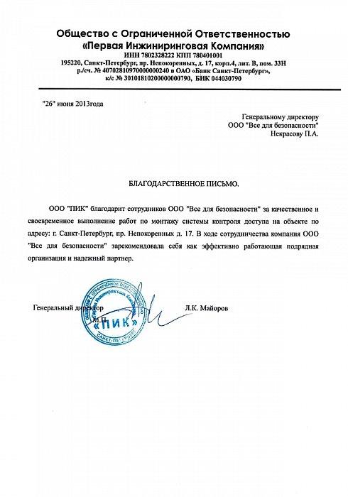 """Благодарственное письмо от ООО """"Первая Инжиниринговая Компания"""""""""""