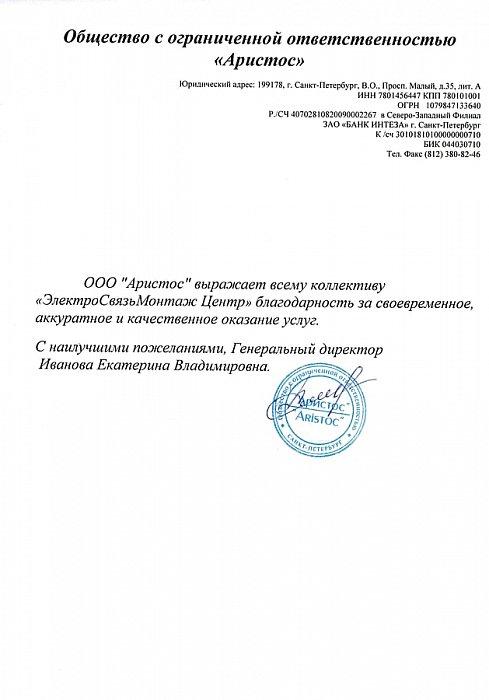 """Благодарность от аудиторской компании ООО """"Аристос"""""""