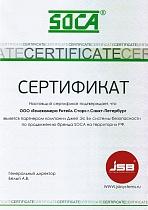 Сертификат JSB