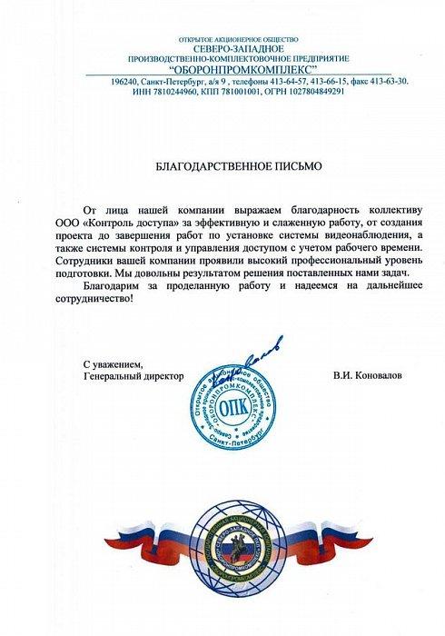 """Благодарность от компании ОАО """"Северо-Западное ПКП """"Оборонпромкомплекс"""""""