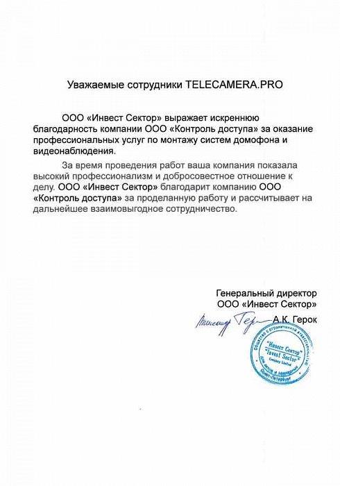 """Благодарность от ООО """"Инвест Сектор"""""""