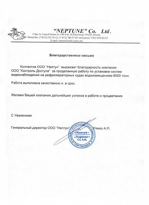 "Благодарность от ООО ""Нептун"""