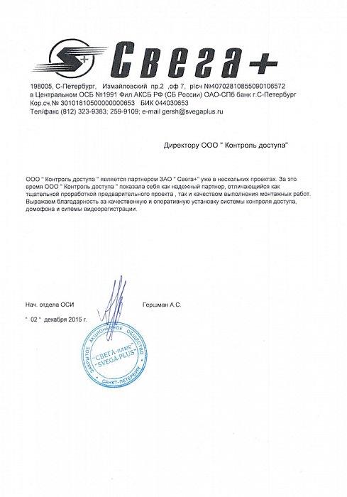 """Отзыв от ЗАО """"Свега+"""""""