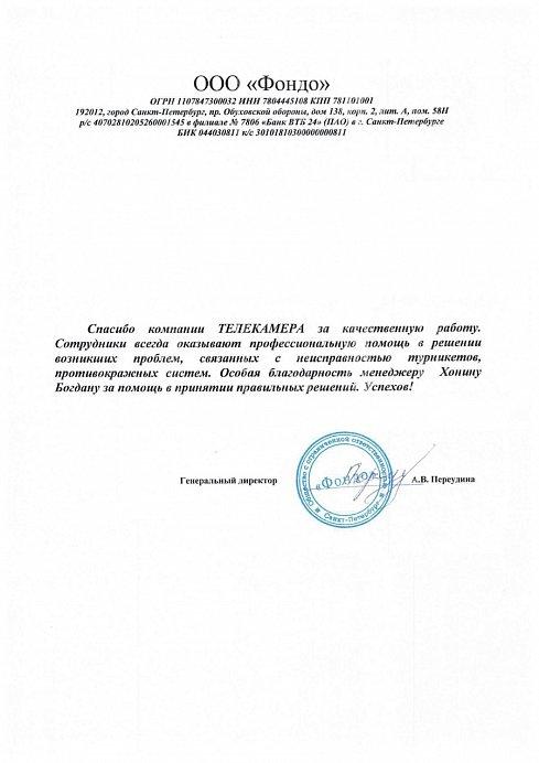 """Отзыв от ООО """"Фондо"""""""
