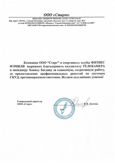 """Отзыв от ООО """"Старт"""""""