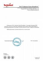 Отзыв от ЗАО «Турботект Санкт-Петербург»
