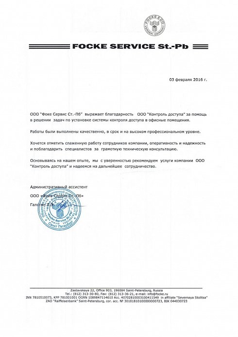 Отзыв от ООО «Фоке Сервис Ст.-Пб»