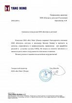 """Отзыв от компании по международным перевозкам ООО """"Янг Минг"""""""