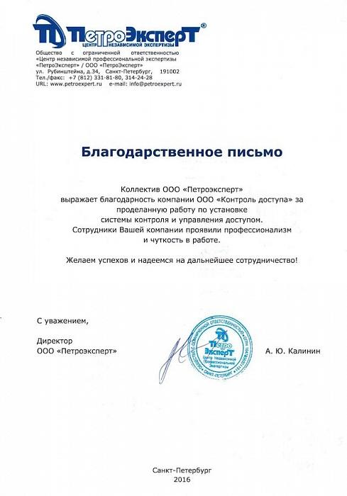 Отзыв от компании по проведению различных экспертиз ООО «ПетроЭксперт»