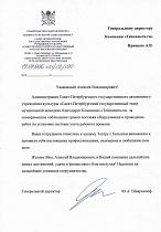 Отзыв от Санкт-Петербургского театра музыкальной комедии