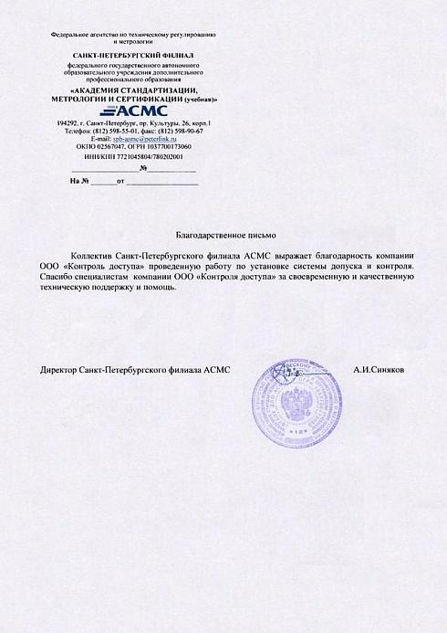 Отзыв от ФГАОУ ДПО АСМС