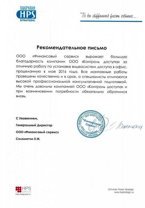 """Отзыв от рекрутинговой компании ООО """"Финансовый Сервис"""""""