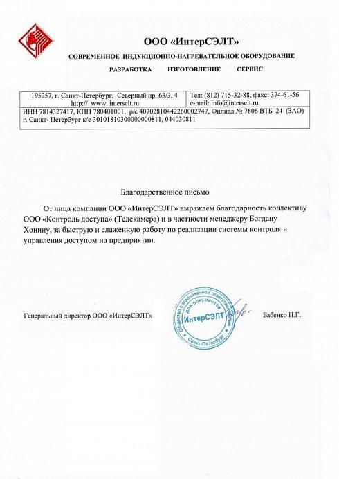 """Отзыв от ООО """"ИнтерСЭЛТ"""""""