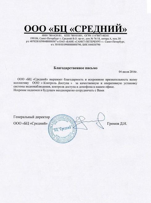 "Отзыв от ООО ""БЦ ""Средний"""