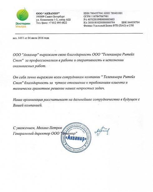 """Отзыв от компании по производству лекарственных препаратов ООО """"Аквамир"""""""