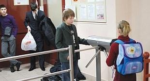 Контроль доступа в школе — безопасность и учет посещений