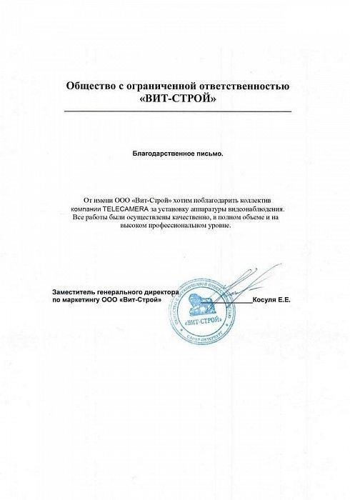 """Отзыв от картинной галереи ООО """"Вит-Строй"""""""