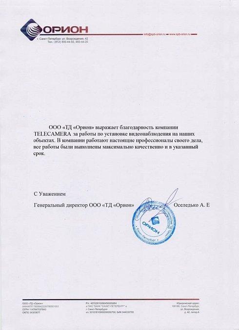"""Отзыв от ООО """"ТД Орион"""""""