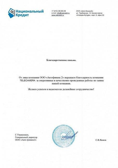 """Отзыв от ООО """"Авто Финанс2"""""""