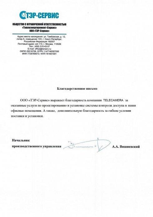 """Отзыв от ООО """"ТЭР-Сервис"""""""