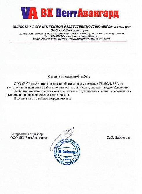"""Отзыв от ООО """"ВК ВентАвангард"""""""