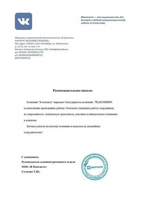 """Отзыв от ООО """"В Контакте"""""""
